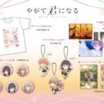 Bloom Into You Items | Anime Merchandise Monday (15-28 October) | MANGA.TOKYO ©2018 仲谷 鳰/KADOKAWA/やがて君になる製作委員会