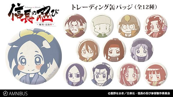 Nobunaga no Shinobi Badges | Anime Merchandise Monday (15-28 October) | MANGA.TOKYO ©重野なおき/白泉社・信長の忍び参部製作委員会