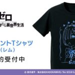 T-Shirt from Re:Zero Starting Life in Another World | Anime Merchandise Monday (15-28 October) | MANGA.TOKYO © 長月達平・株式会社KADOKAWA刊/Re:ゼロから始める異世界生活製作委員会