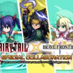 Fairy Tail x Brave Frontier Collaboration