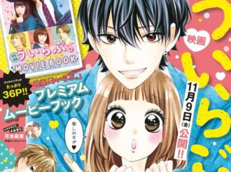Sho-Comi Vol.23 Includes We Love. One-Shot Manga, Live Action Movie Cast's Interviews, and More