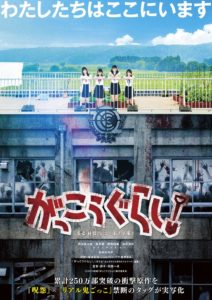 School-Live! Live-Action Poster