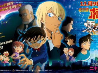 Movie Detective Conan: Zero the Enforcer to Open in Chinese Cinemas on 9 November 2018!