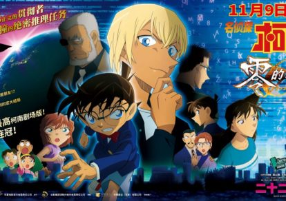 Anime movie Detective Conan: Zero the Enforcer Anime Visual