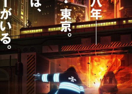 Teaser visual of TV anime 'Fire Force'