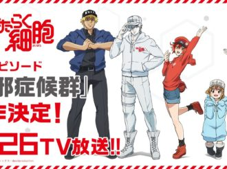 Cells at Work Announces Special Episode