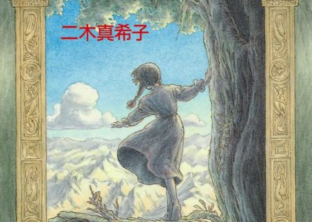 Picture book Sekai no Mannaka no Ki (Aizou-ban) (The Tree in the Center of the Earth) by late animator Makiko Futaki
