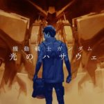 Mobile Suit Gundam: Hathaway's Flash | Anime Movie Trilogy