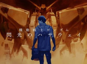 Mobile Suit Gundam 40th Anniversary Project Announces First Details