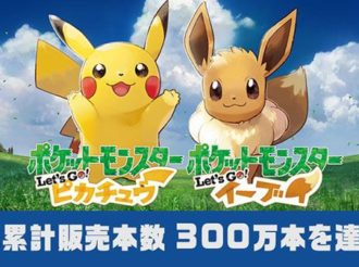 Pokemon: Let's Go Games Sell 3 Million Copies