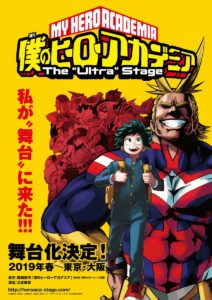 My Hero Academia Stage Play Adaptation
