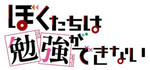 TV anime We Never Learn (Bokutachi wa Benkyou Dekinai) Logo