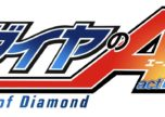Ace of Diamond Act II Logo