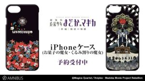Phone Cases from Puella Magi Madoka Magica | Anime Merchandise Monday (20 November - 2 December) | MANGA.TOKYO ©Magica Quartet/Aniplex・Madoka Movie Project Rebellion