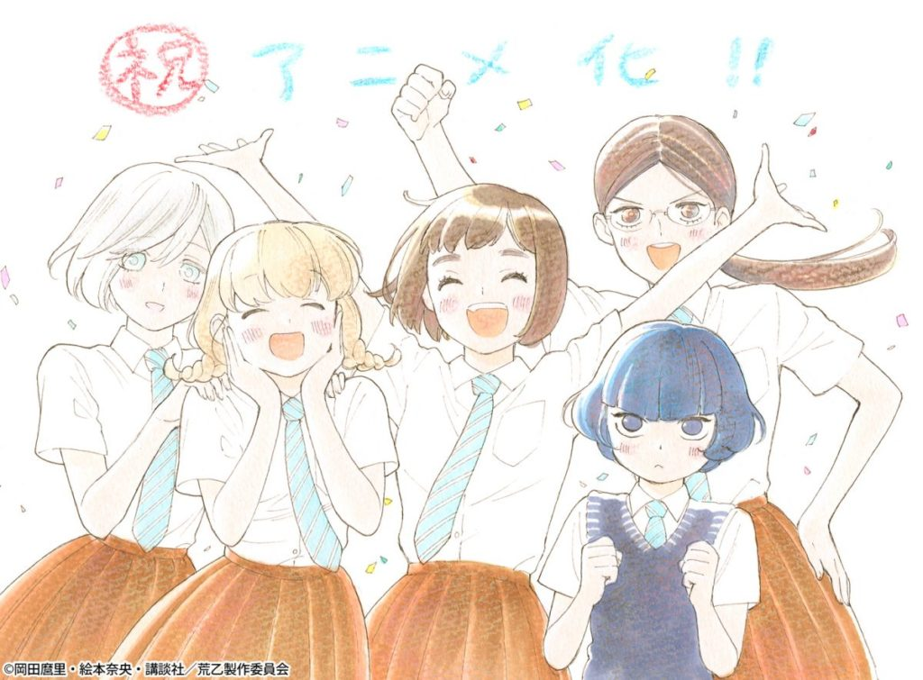 illustration by Nao Emoto to celebrate  O Maidens in Your Savage Season Anime Adaptation ©岡田麿里・絵本奈央・講談社/荒乙製作委員会