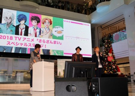 Sarazanmai Special Event Report with Kunihiko Ikuhara and Junichi Suwabe