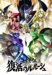 Code Geass Lelouch of the Resurrection Anime Visual