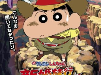 Crayon Shin-chan Movie Releases Teaser Visual and Reveals Pre-Sale Ticket Bonus