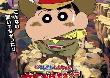 Upcoming movie Crayon Shin-chan: Honeymoon Hurricane ~The Lost Hiroshi~ Anime Movie Teaser Visual