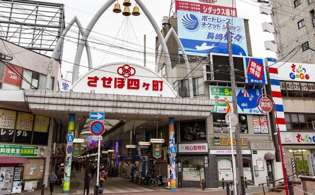 Yonkacho end of Sasebo arcade, the longest arcade in Japan.