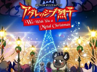 Sanrio's Aggretsuko to Release a Special Christmas Episode on Netflix