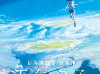 Makoto Shinkai's Next Movie Tenki no Ko Introduced