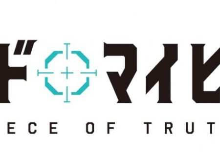 TV anime Stand My Heroes: Piece of Truth Logo