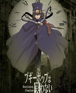 Boogiepop Phantom Series Cover art for the 2012 R1 DVD box set