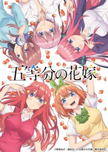The Quintessential Quintuplets Anime Visual