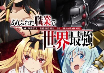 TV anime Arifureta: From Commonplace to World's Strongest Anime Visual