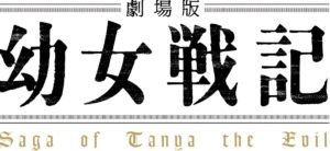 Youjo Senki: Saga of Tanya the Evil The Movie Anime Logo ©カルロ・ゼン・KADOKAWA刊/劇場版幼女戦記製作委員会