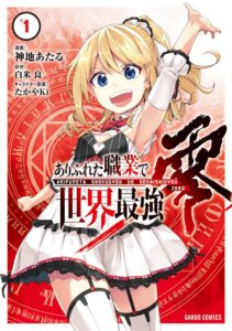Arifureta: From Commonplace to World's Strongest Zero Manga Cover