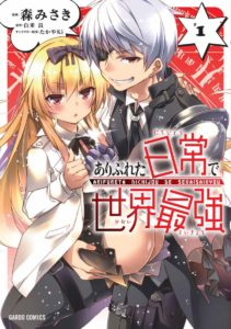 Arifureta: I Love Isekai Vol.1 Manga Cover