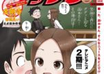 Karakai Jouzu no Takagi-san Second Anime Season Announcement Visual at Monthly Shonen Sunday