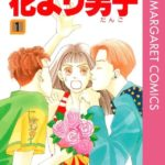 Yoko Kamio's Hana Yori Dango Manga Volume 1 Digital Edition