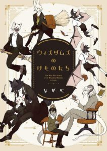 The Wize Wize Beasts of the Wizarding Wizdoms Manga Cover