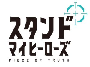 Stand My Heroes: Piece of Truth Anime Logo (c)coly/SMHP