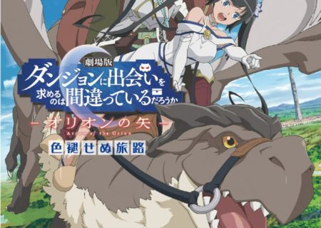 DanMachi: Arrow of the Orion Short Story Cover