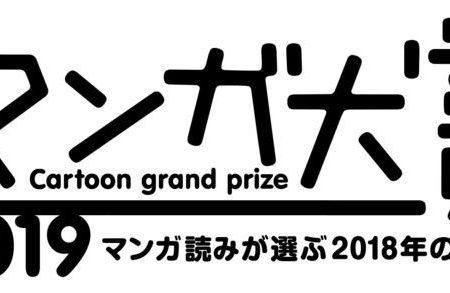 Manga Awards 2019 logo