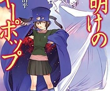 Boogiepop at Dawn-Arc Novel Cover