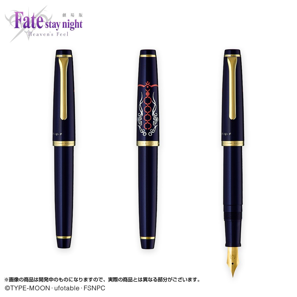 Fate/stay night Fountain Pen | MANGA.TOKYO Anime Merchandise Monday (January 2019) (C)TYPE-MOON・ufotable・FSNPC