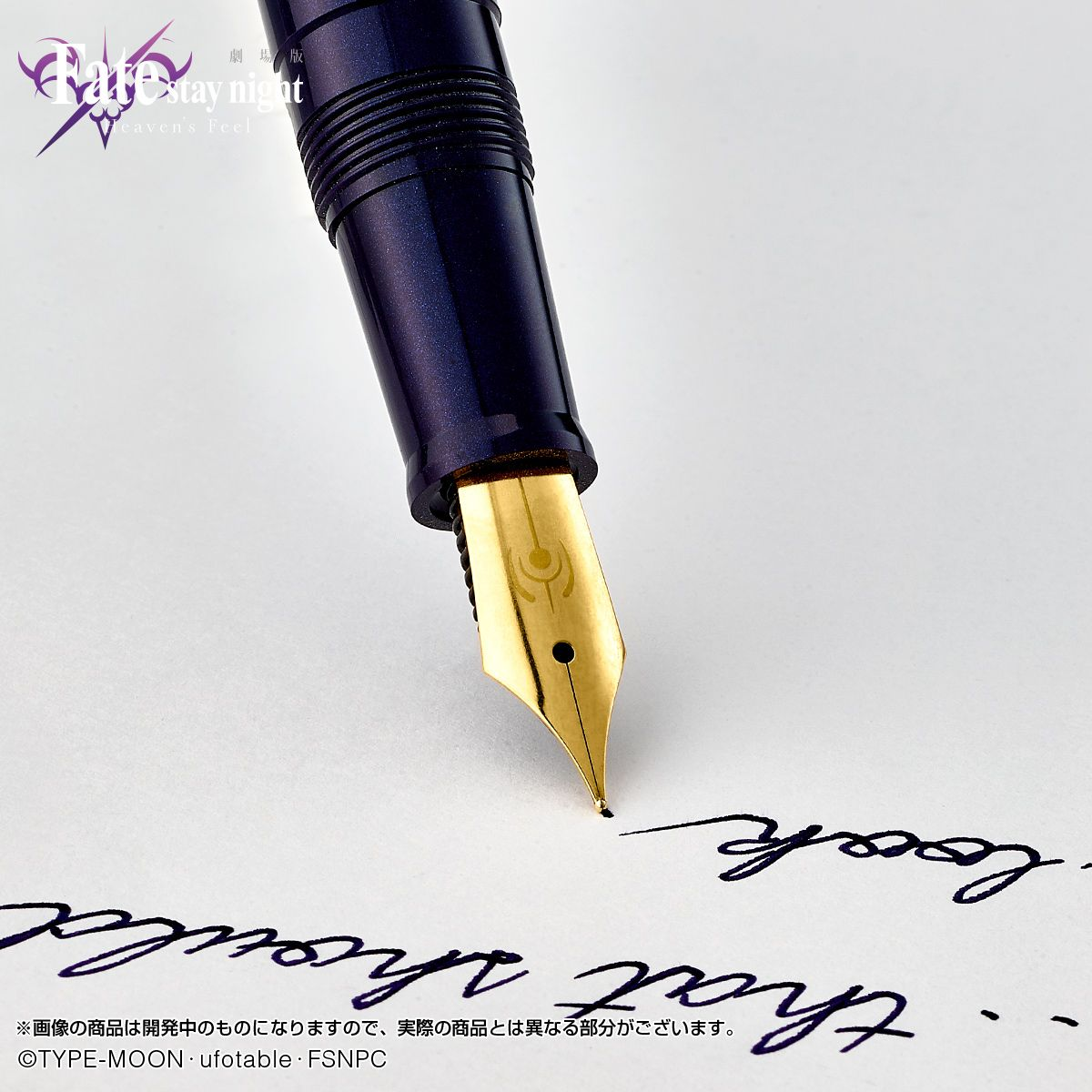 (C)TYPE-MOON・ufotable・FSNPCFate/stay night Fountain Pen | MANGA.TOKYO Anime Merchandise Monday (January 2019)