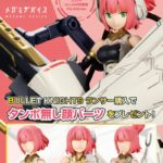 Megami Device Item: BULLETKNIGHTS Lancer | MANGA.TOKYO Anime Merchandise Monday (January 2019) (C) KOTOBUKIYA・RAMPAGE (C)MasakiApsy