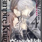 'Vampire Knight memories' Volume 4 special edition manga