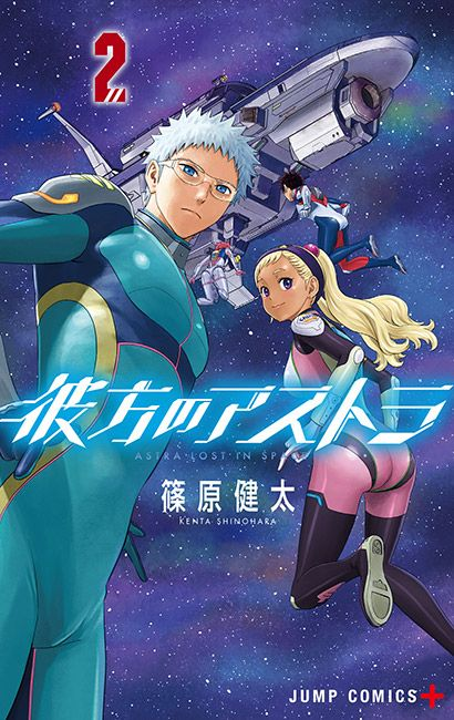 Astra Lost in Space Manga ©Shinohara Kenta/Shueisha, ASTRA LOST IN SPACE COMMITTEE