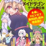 Free reading trial ad of 'Kobayashi-san no Maid Dragon Kanna no Nichijou'