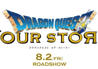 Dragon Quest your Story CGI movie logo
