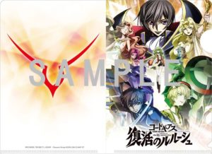 A6-sized clear file with new visual from anime movie Code Geass: Lelouch of the Re;surrection ©SUNRISE/PROJECT L-GEASS Character Design ©2006-2018 CLAMP・ST