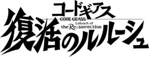 Code Geass Lelouch of the Resurrection Anime Movie Logo ©SUNRISE/PROJECT L-GEASS Character Design ©2006-2018 CLAMP・ST