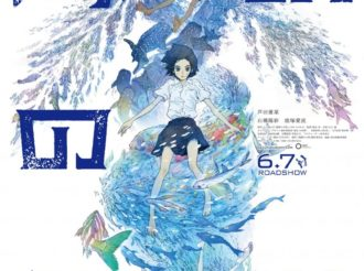 Anime Movie Children of the Sea Reveals Trailer, Visual, and Cast